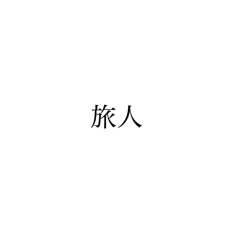 """配信シングル""""旅人"""""""